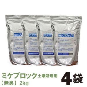 シロアリ防除 土壌処理用防蟻剤ミケブロック業務用 2kg×4袋【送料無料】