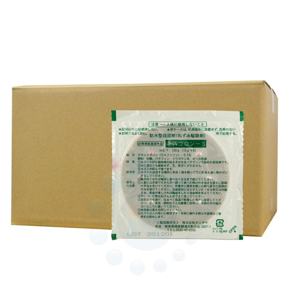ブロック型殺鼠剤ネズコロンS 120g×100個 ドブネズミ駆除