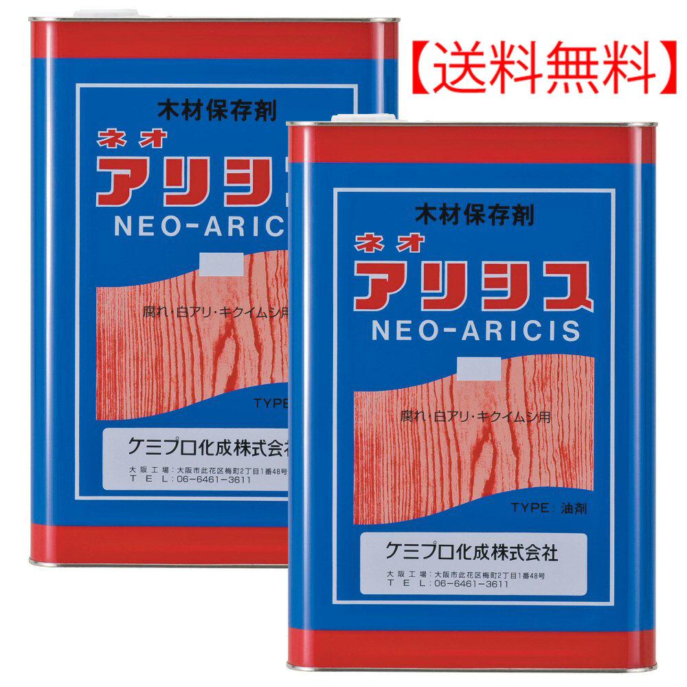 シロアリ駆除 防除 ネオアリシス 無色 18L×2本 木材保存剤 白蟻対策