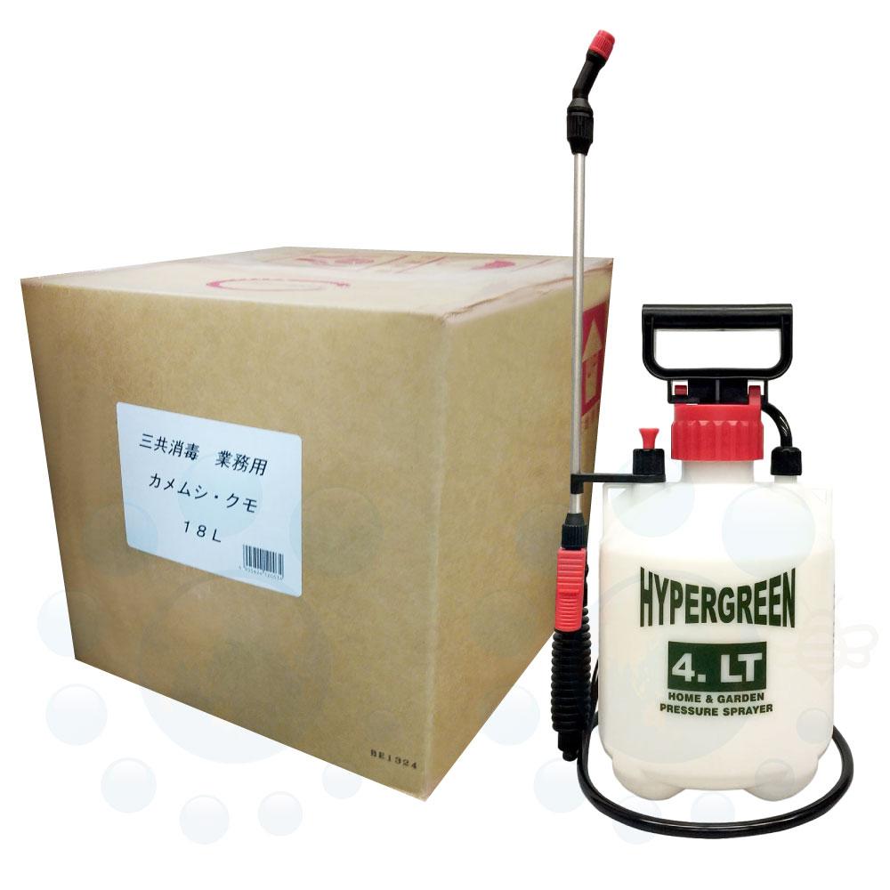 カメムシ・クモスプレー 18L+噴霧器セット【送料無料】カメムシ クモ用 持続性殺虫剤