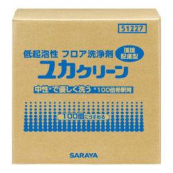 サラヤ ユカクリーン [51227] 20kg B.I.B 低起泡性フロア洗浄剤 環境衛生 ※代引き不可※【送料無料】