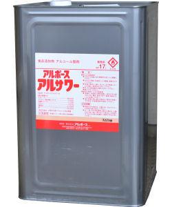 アルボース アルサワー 17L 除菌・消臭・防カビ用 調理機器や作業場の清拭に!食品添加物アルコール製剤 【送料無料】