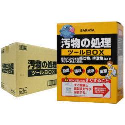 汚物の処理 ツールBOX 3個セット ノロウイルス・ロタウイルス・食中毒の二次感染防止に!お買い得セット!【送料無料】