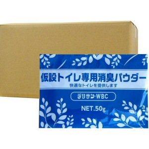 仮設トイレ専用 粉末消臭剤 デリサン-WBC 50g×100袋 し尿臭除去 脱臭剤 パウダー