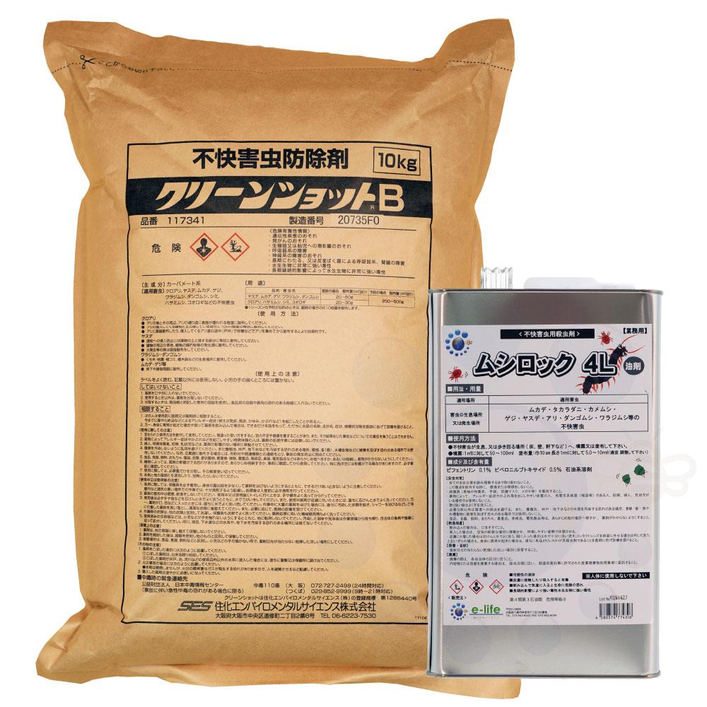 クリーンショットB 10kg+ムシロック油剤4Lセット 【ムカデ・ヤスデ侵入防止セット】