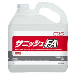 サニッシュFA 5L×3本 業務用 除菌用[食品添加物 アルコール製剤]
