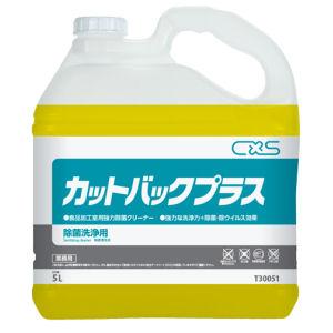 カットバックプラス 5L×3本 業務用 除菌洗浄用[食品加工室用強力除菌クリーナー]