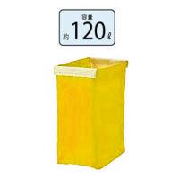 山崎産業 コンドル システムカート収納袋 C256-2-120X-SF 120L 黄色 ※返品不可※ 【送料無料】 【北海道・沖縄・離島配送不可】