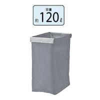山崎産業 コンドル システムカート収納袋 C256-2-120X-SF 120L グレー ※返品不可※ 【送料無料】