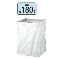 山崎産業 コンドル システムカート ECO袋 CA451-180X-MB 180L 白 ※返品不可※ 【送料無料】