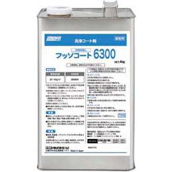 コニシ フッソコート6300 4kg×4本 洗浄コート剤【送料無料】