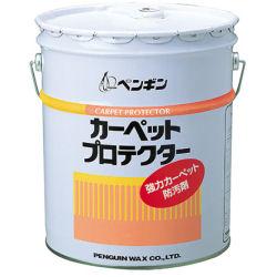 カーペットプロテクター 18L 強力カーペット防汚剤【送料無料】