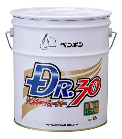 ドクター30 18L 超最強・高濃縮ハクリ剤 【送料無料】 【北海道・沖縄・離島配送不可】