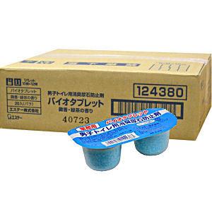 トイレ用消臭剤尿石防止剤バイオタブレット[2P×60個/ケース] 業務用 【送料無料】
