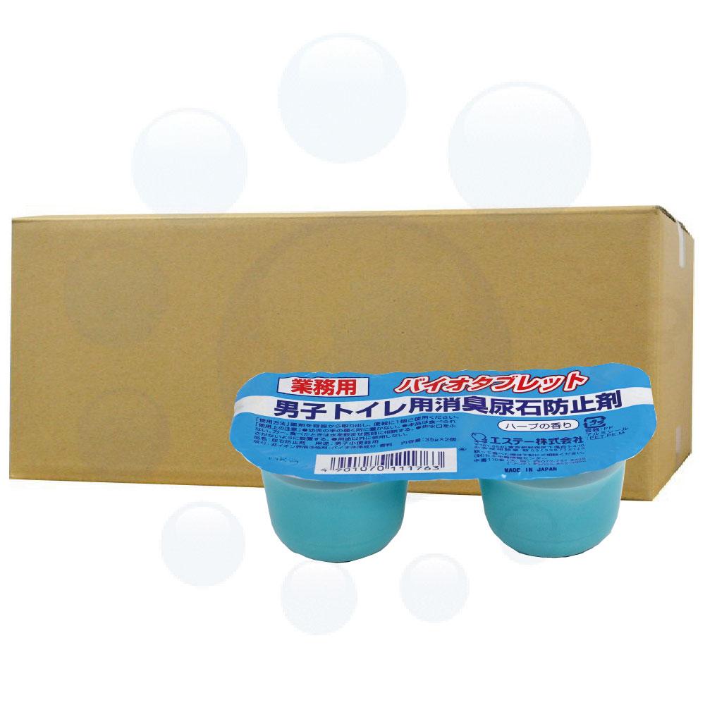 トイレ用消臭剤・尿石防止剤バイオタブレット35g×2個入り×10個セット