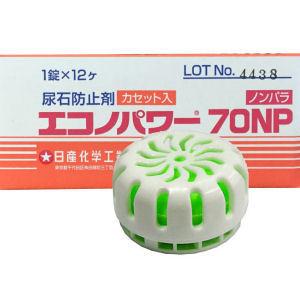 エコノパワー70NP [1個入り]×12個 小便器の悪臭・つまり対策に!トイレ洗浄剤 尿石除去・防止剤