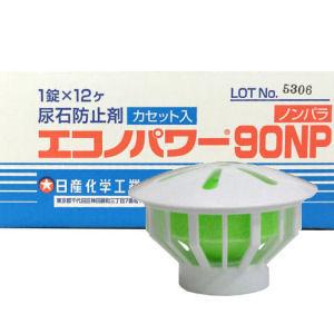 エコノパワー90NP [1個入り]×12個 小便器の悪臭・つまり対策に!トイレ洗浄剤 尿石除去・防止剤 【送料無料】