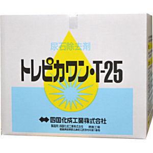 尿石防止剤 トレピカワンT-25 容器なし 10錠×20袋 トイレ洗浄剤 尿石除去・防除剤