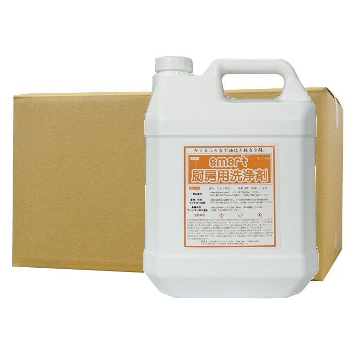 ケミカルの力で油脂を強力分解 百貨店 スマート 厨房用洗浄剤 格安 価格でご提供いたします 4kg×4本 沖縄 北海道 離島配送不可