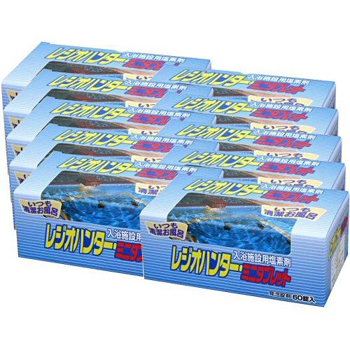 レジオハンター ミニタブレット 風呂水専用塩素剤 60錠入り×10箱 浴室 公衆浴場【北海道・沖縄・離島配送不可】