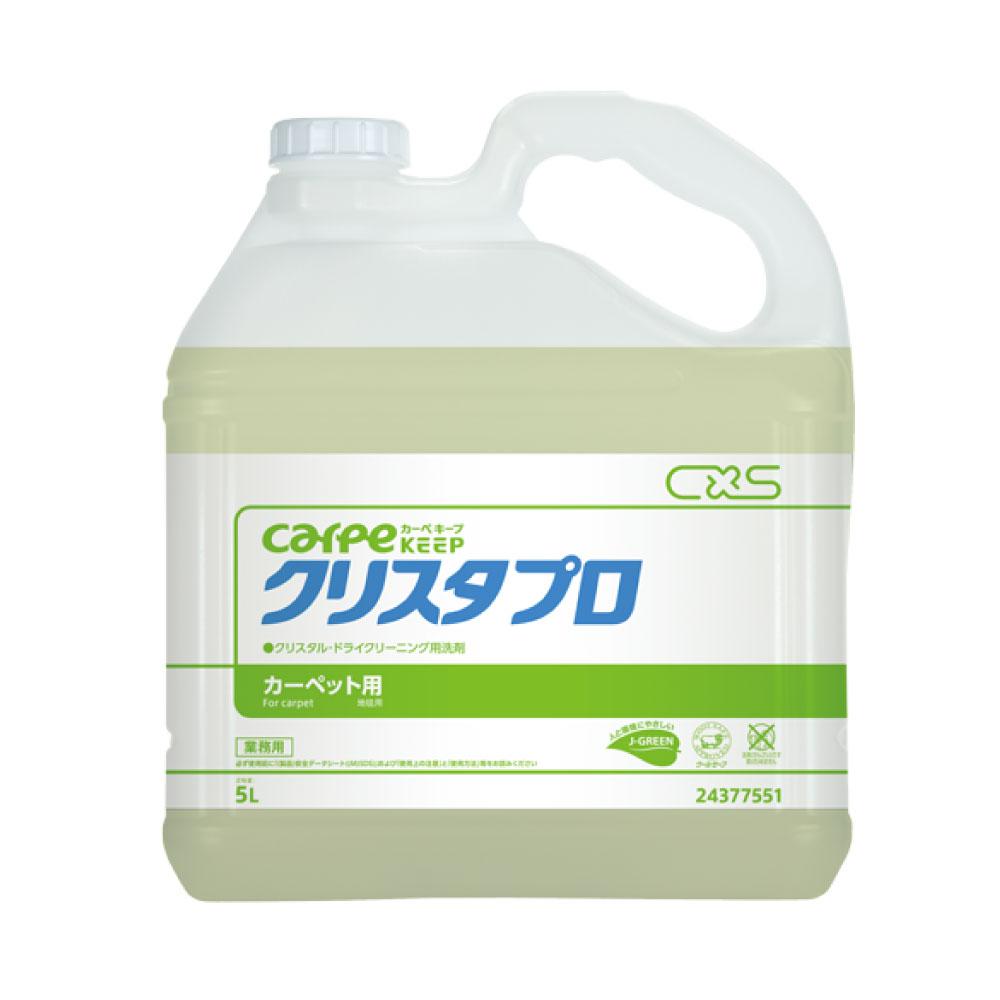 シーバイエス カーペキープ クリスタプロ [24377551] 5L 業務用 クリスタル・ドライクリーニング用洗剤