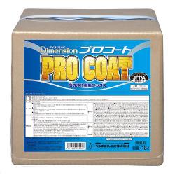 ディメンションプロコート 18L 高洗浄性新次元樹脂ワックス
