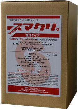 環境対応型万能洗剤 スマクリ 酸性タイプ 18L 【送料無料】