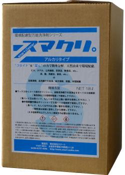 環境対応型万能洗剤 スマクリ アルカリタイプ 18L 【送料無料】