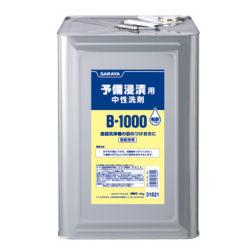 サラヤ B-1000 [31621] 18kg 予備浸漬用中性洗剤 食器洗浄機用予備浸漬剤 ※代引き不可※【送料無料】