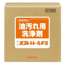 サラヤ ヨゴレトレールFII [51395] 20kg B.I.B. 油汚れ用洗浄剤 ※代引き不可※【送料無料】
