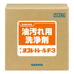 サラヤ ヨゴレトレールF3 [51396] 20kg B.I.B. 油汚れ用洗浄剤 ※代引き不可※【送料無料】