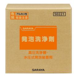 サラヤ 発泡洗浄剤 [50221] 20kg B.I.B. 油汚れ用洗浄剤 ※代引き不可※【送料無料】