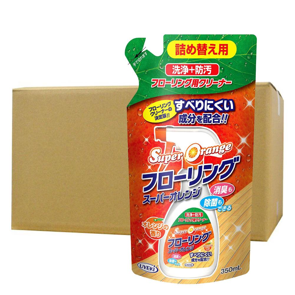 スーパーオレンジ フローリング(すべりにくいタイプ) 350ml×24個ケース[詰め替え用] UYEKI(ウエキ)[フローリング用洗剤] 【北海道・沖縄・離島配送不可】