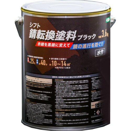 シフト製 錆転換塗料 ブラック 3.6kg 【北海道・沖縄・離島配送不可】