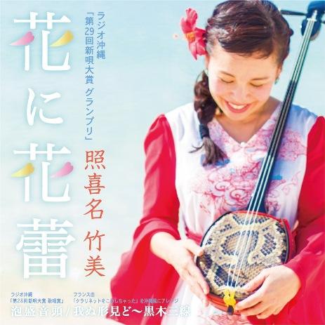 2020年6月27日発売 照喜名竹美「花に花蕾(はなちぶみ)」