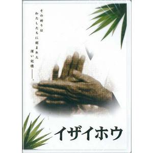 【DVD】【ドキュメンタリー】「イザイホウ」