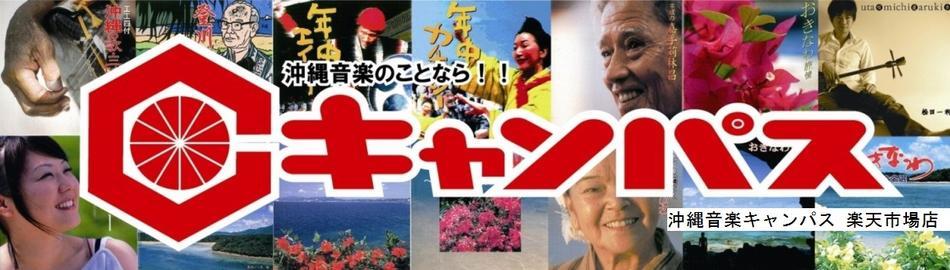 沖縄音楽キャンパス 楽天市場店:沖縄音楽のことならおまかせください!