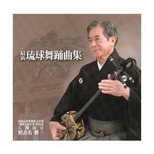 照喜名朝一「最新 琉球舞踊曲集」(4枚組)