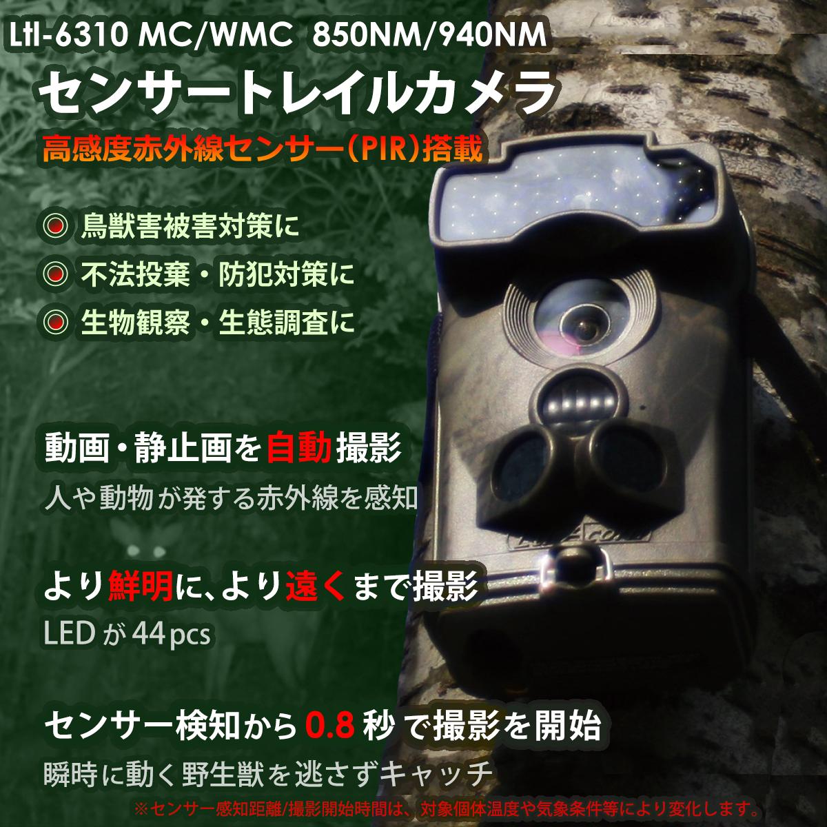 いのしし 対策 トレイルカメラ LtlAcorn 6310WMC 850NM グロータイプ 赤外線センサーカメラ 高感度赤外線センサー 猪 イノシシ 鹿 猿 ハクビシン タヌキ クマ アライグマ イタチ 防犯 獣害 畑 監視カメラ 生態調査 送料無料