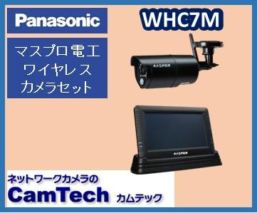 【生産完了】【在庫なし】WHC7M マスプロ電工【新品】モニター&ワイヤレスHDカメラセット