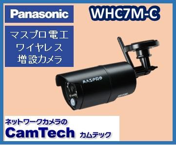 【在庫1台】WHC7M-C マスプロ電工【新品】増設カメラ