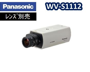 WV-S1112 Panasonic HDボックス型ネットワークカメラ 屋内タイプ【送料無料】【新品】