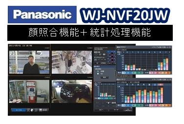WJ-NVF20JW NV250用ビジネスインテリジェンス拡張キット【顔認証+統計処理機能】