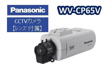 WV-CP65V パナソニック カラーテルックカメラ【送料無料】【新品】2.8倍レンズ付