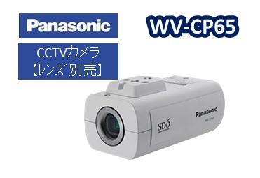 WV-CP65 パナソニック カラーテルックカメラ【送料無料】【新品】レンズ別売