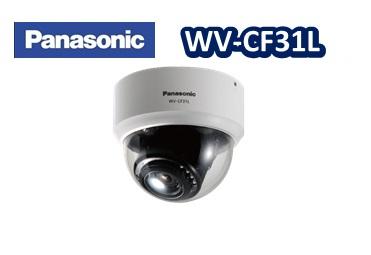 WV-CF31L パナソニック ドーム型カラーテレビカメラ【送料無料】【新品】