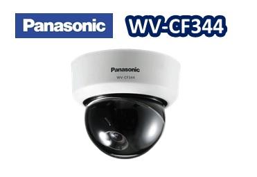 WV-CF344 パナソニック ドーム型カラーテレビカメラ【送料無料】【新品】