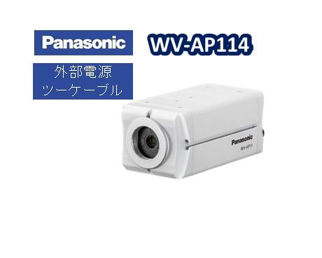 WV-AP114 パナソニック フルHD同軸カメラ(屋内ボックス型 ツーケーブルタイプ)【送料無料】【新品】