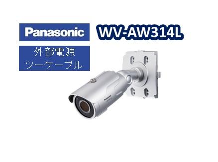 WV-AW314L パナソニック フルHD同軸カメラ(屋外型ハウジング一体型 ツーケーブルタイプ)【送料無料】【新品】