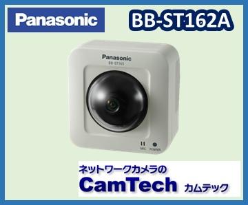 BB-ST162A Panasonic(パナソニック)カメラBB ネットワークカメラ(屋内タイプ)【送料無料】【新品】